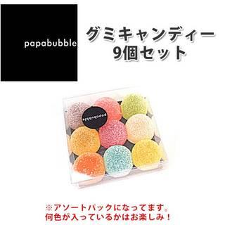 パパブブレ グミキャンディー 9個セットは、季節によっ...