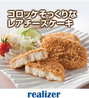 コロッケそっくりなレアチーズケーキです(﹡ˆ﹀ˆ﹡)♡...