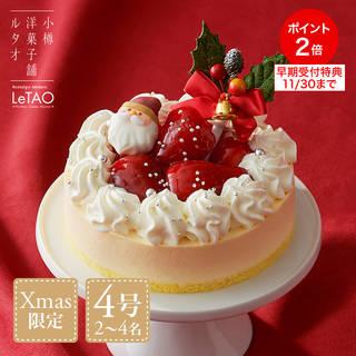 イチゴと生クリームのケーキを軽やかな大人の味わいに。 ...