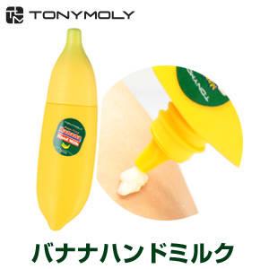 乾燥で荒れがちな手をしっとりした手に導くミルク保湿バナ...