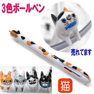 猫ちゃんが3色ボールペンになりました 3色ねこペン 。...