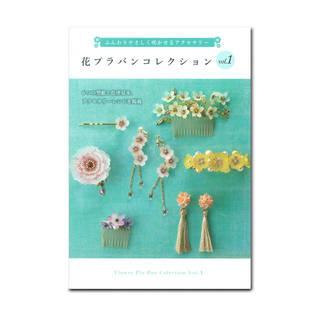 花プラバンコレクション vol.1 (84924)