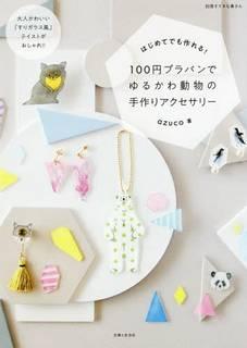 100円プラバンでゆるかわ動物の手作りア  (84968)