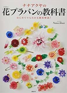 ナナアクヤの花プラバンの教科書 はじめてでもわかる徹底解説! | NanaAkua |本 | 通販 | Amazon (85136)