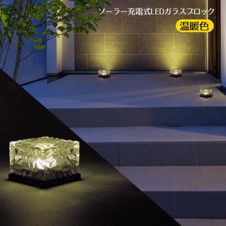 ガラスブロックのソーラーライト。暗くなると自動点灯する...