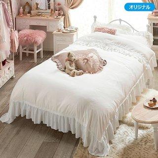 白でフリルがついた布団カバー。姫系で可愛らしいです...