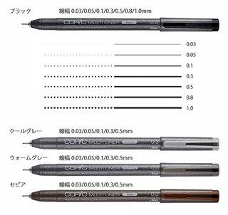 コピック マルチライナーブラック0.03〜1.0mm