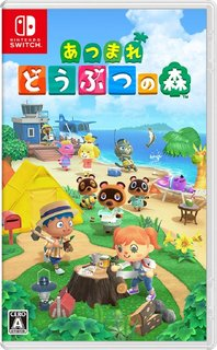 Amazon | あつまれ どうぶつの森 -Switch | ゲーム (99956)