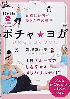 お腹にお肉がある人の究極本 〔DVD付〕ポチャ・ヨガ (100458)