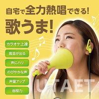 UTAET ウタエット VOICE TRAINING TOOL (100564)