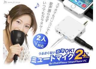 うるさくないカラOK! ミュートマイク2 Plus(マイク1本) (100908)