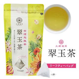 (台湾烏龍茶 茶葉が開くリーフティーバッグ 2g×10P)