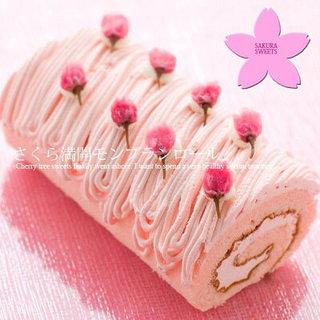 ヒルナンデスでも紹介された大人気ロールケーキ。