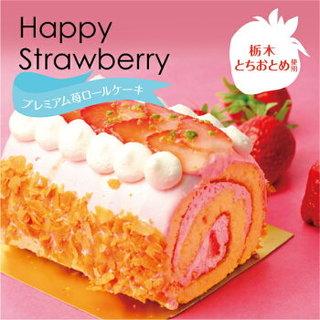 ロールケーキ とちおとめ苺ロールケーキ(11cm)...