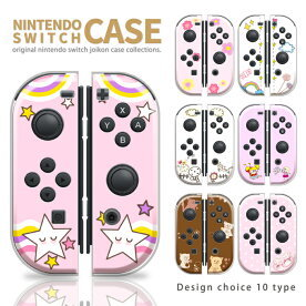Nintendo Switch ジョイコン ケース (101582)