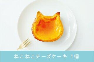 ねこねこチーズケーキ 1個【送料・税込】 (101895)