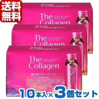 資生堂薬品 ザ・コラーゲン <ドリンク> 50mL×10本×3個セット (101972)