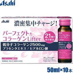 アサヒグループ食品 パーフェクトアスタコラーゲン リフター 50ml×10本 (101979)