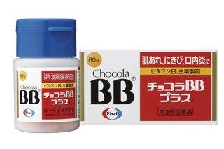 (第3類医薬品) エーザイ チョコラBBプラス (120錠) (102064)