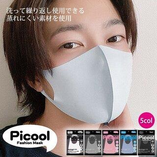 Picool ピクール ファッションマスク 繰り返し洗って使える 接触冷感 (102161)