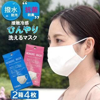 ひんやり マスク 接触冷感 4枚 抗菌 防汚 2層式 洗えるマスク (102183)