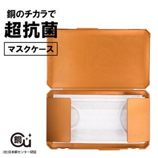 【大人気・大好評】銅のチカラで超抗菌 Plappe...