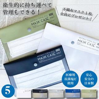 マスクケース 抗菌 日本製 持ち運び メンズ おしゃれ...