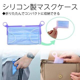 ゆうパケット発送。マスク 用 シリコン ケース 3個セ...