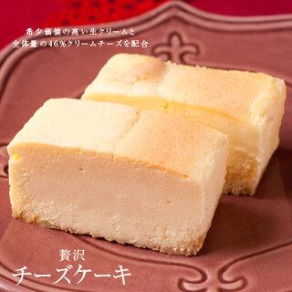クリームチーズを全体量の46%使用 超濃厚!山田牧場 贅沢チーズケーキ (106688)