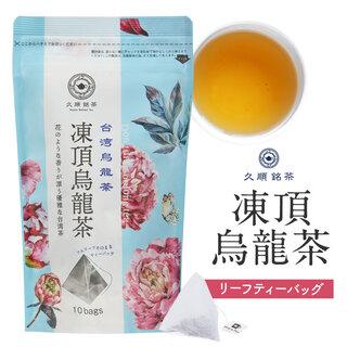 久順銘茶 凍頂烏龍茶(台湾茶 烏龍茶 茶葉が開く ティーバッグ 2g×10P) (109465)