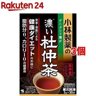小林製薬 濃い杜仲茶 煮出し用(3g*30袋入*3コセット) (109468)