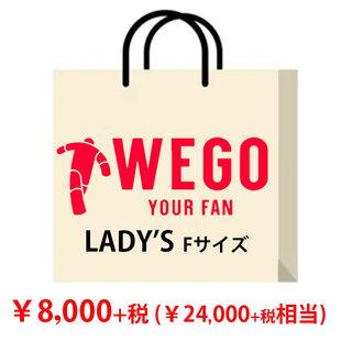 【先行予約】 2021年レディース福袋¥24000相当 福袋 (109495)