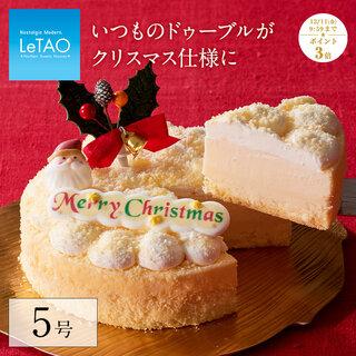 【ポイント3倍】12/11 9:59まで クリスマスケーキ 予約 2020 ルタオ (109824)