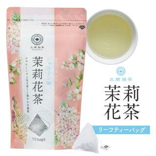 久順銘茶 ジャスミン茶(ティーバッグ 2g×10P) (110113)