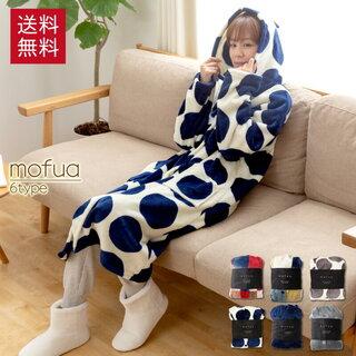 着る毛布 モフア mofua マイクロファイバー ルームウェア (111166)