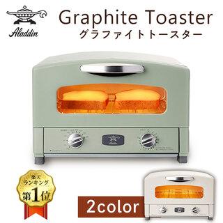 トースター 小型 アラジン (111848)