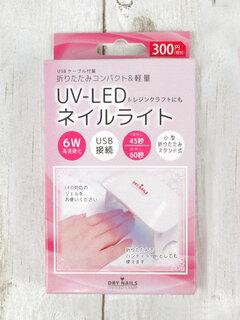 UV-LEDライト対応のジェルネイルライト。◇US...
