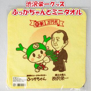 渋沢栄一(しぶさわえいいち)は、埼玉県深谷市が生んだ実...