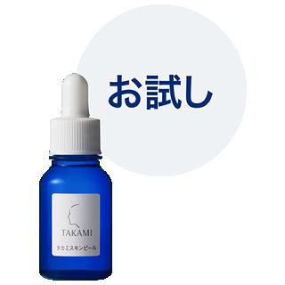 タカミ(TAKAMI)の公式通販サイトです。美容皮膚の...