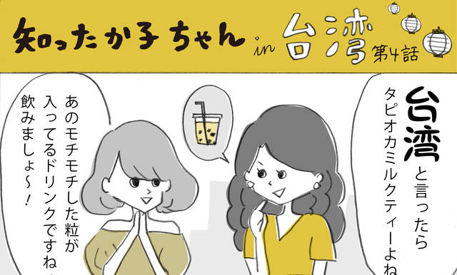 【台湾】人気のタピオカミルクティー 実は自分好みにアレンジできる!?