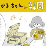 【韓国】お土産のキムチは機内持込NG!どうやって持って帰る?