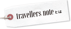 travellers noteとは