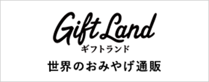 GiftLand 世界のおみやげ通販