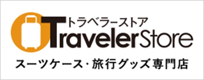 TravelerStore スーツケース・旅行グッズ専門店