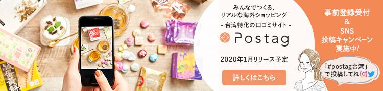 みんなでつくる、リアルな海外ショッピング - 台湾特化の口コミサイト- Postag