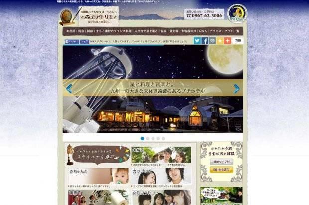 阿蘇のホテル宿泊はオーベルジュ森のアトリエ|ペンションよりも贅沢、九州一の天文台と天然温泉|プチホテル (67)
