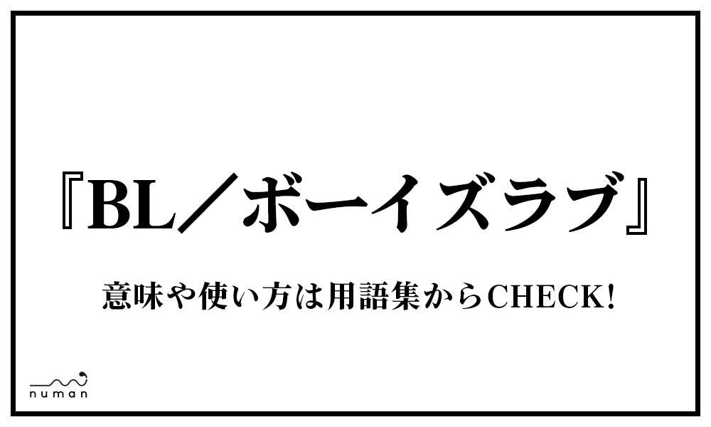 BL/ボーイズラブ(びーえる/ぼーいずらぶ)