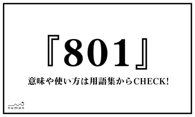 801(やおい)
