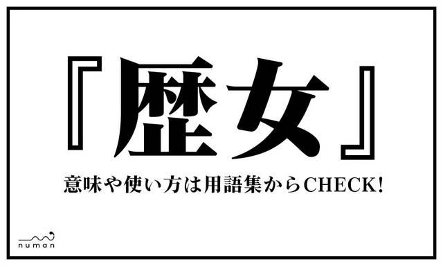 歴女(れきじょ)