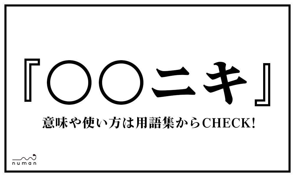 ○○ニキ(◯◯にき)